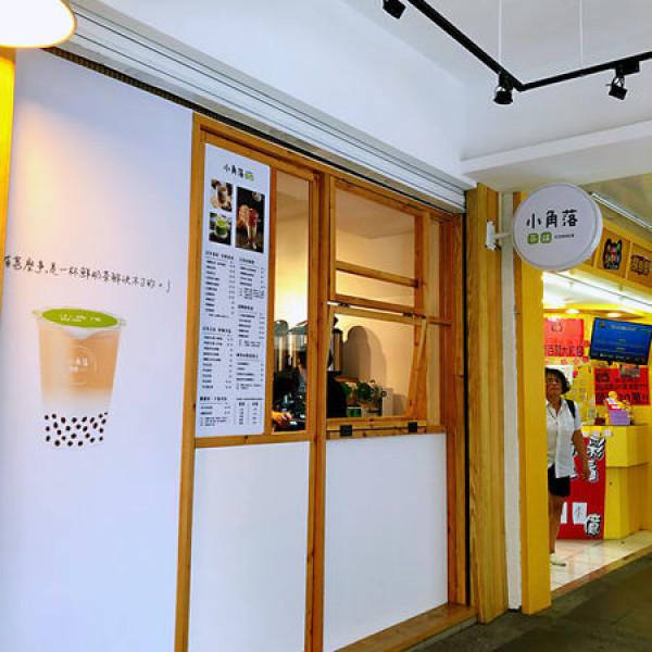 新北市 美食 餐廳 飲料、甜品 飲料專賣店 小角落茶舖