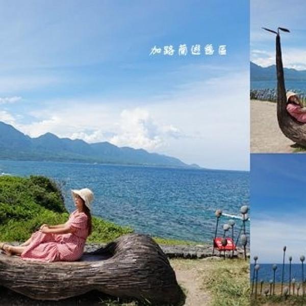 台東縣 觀光 博物館‧藝文展覽 加路蘭遊憩區