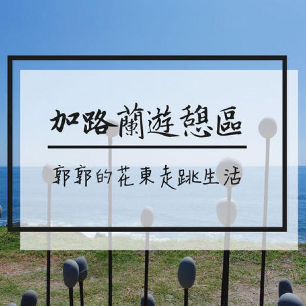 台東縣 休閒旅遊 景點 展覽館 加路蘭遊憩區