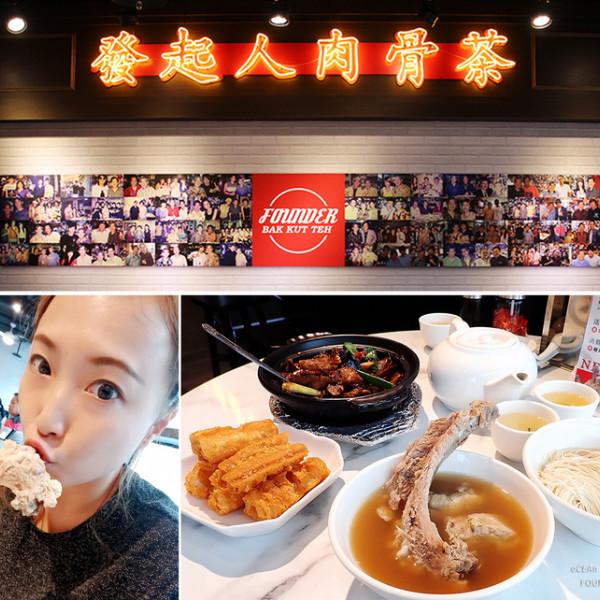 台北市 美食 餐廳 異國料理 發起人肉骨茶