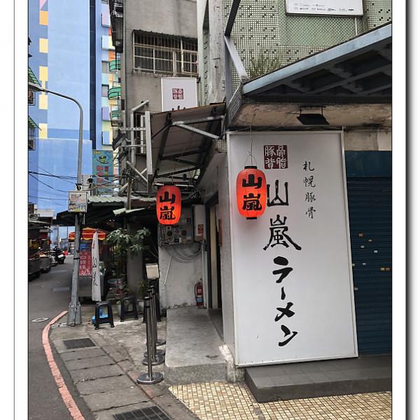 台北市 美食 餐廳 異國料理 日式料理 山嵐拉麵 公館店