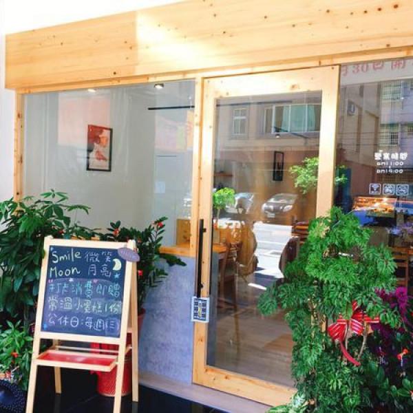 宜蘭縣 美食 餐廳 飲料、甜品 飲料、甜品其他 smile moon pâtisserie