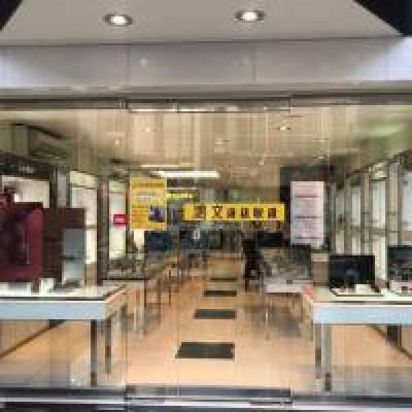 宜蘭縣 休閒旅遊 購物娛樂 購物中心、百貨商城 鴻文鐘錶眼鏡