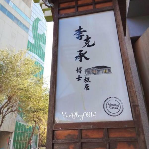 新竹市 美食 餐廳 異國料理 日式料理 李克承博士故居