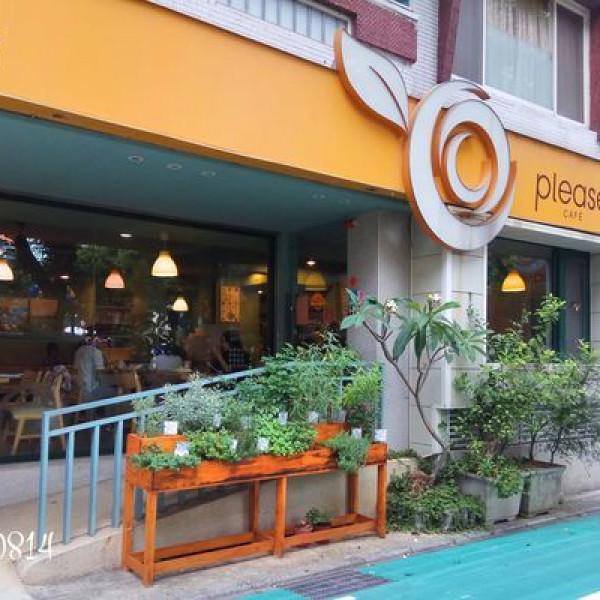 台北市 美食 餐廳 咖啡、茶 咖啡館 普莉斯茶館PleaseCafe