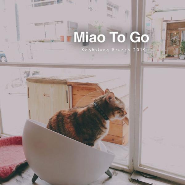 高雄市 美食 餐廳 異國料理 多國料理 外帶一隻貓Miao To GO