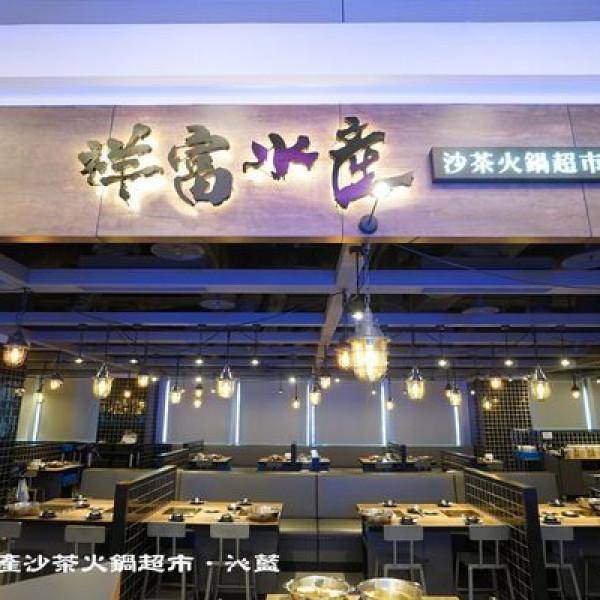 高雄市 美食 餐廳 火鍋 沙茶、石頭火鍋 祥富水產沙茶火鍋超市
