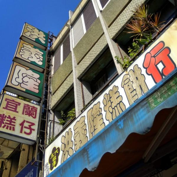 宜蘭縣 餐飲 飲料‧甜點 甜點 五代祖傳洪義隆糕餅行