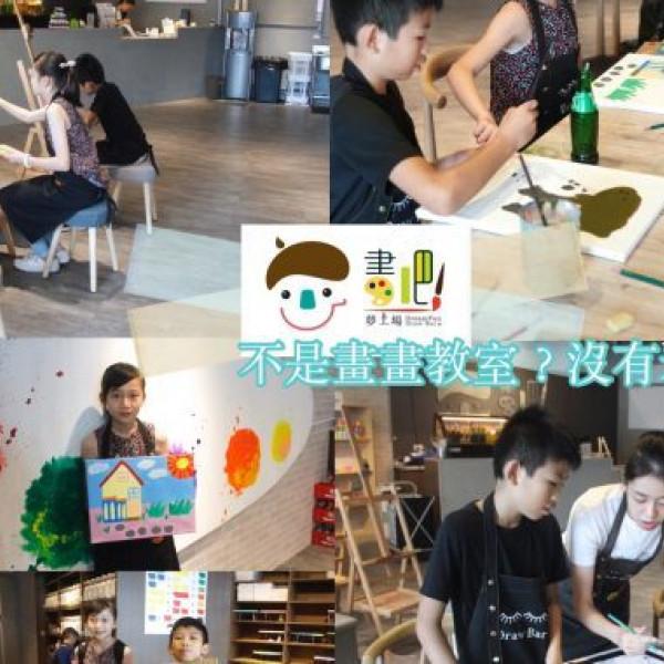 桃園市 休閒旅遊 運動休閒 運動休閒其他 夢工場 畫.吧 Just Draw Draw Bar
