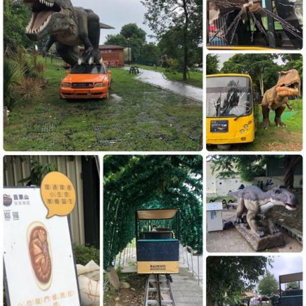 彰化縣 觀光 動物園‧遊樂園 百果山探險樂園