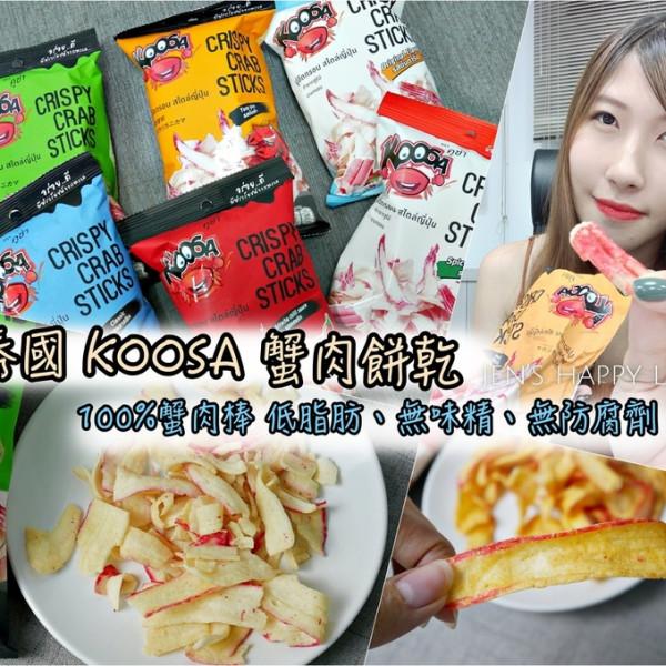 台北市 美食 餐廳 零食特產 零食特產 泰國KOOSA