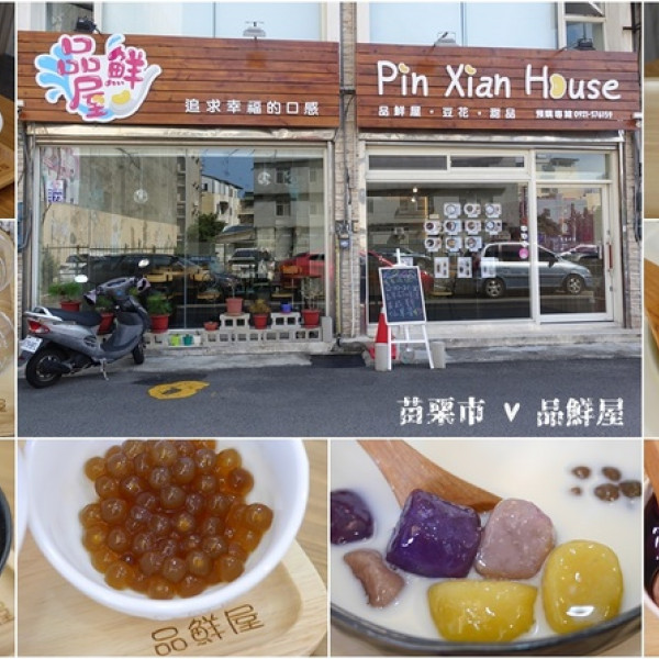 苗栗縣 餐飲 飲料‧甜點 甜點 品鮮屋