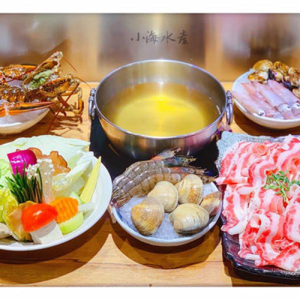 新北市 美食 餐廳 火鍋 涮涮鍋 小海水產 景安店