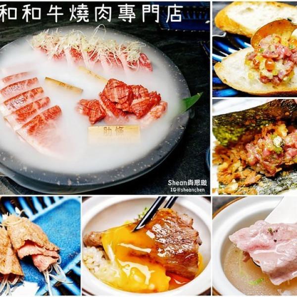 台北市 美食 餐廳 餐廳燒烤 燒肉 八和和牛燒肉專門店