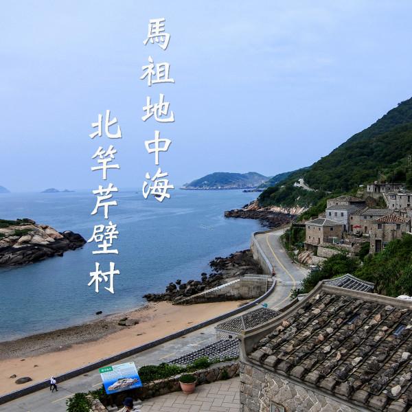 連江縣 休閒旅遊 景點 古蹟寺廟 北竿芹壁村
