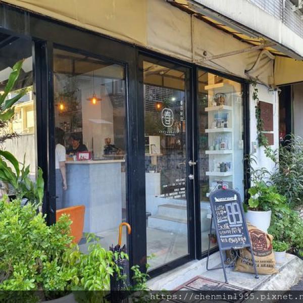 台北市 美食 餐廳 咖啡、茶 春日好日