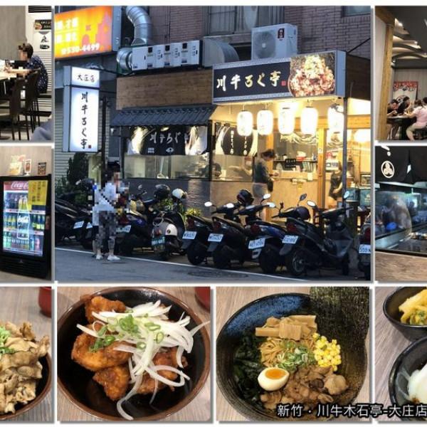 新竹市 美食 餐廳 異國料理 日式料理 川牛木石亭 ( 川牛ろぐ亭)-大庄店