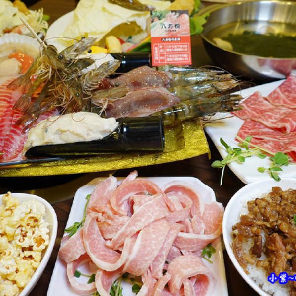 新北市 美食 餐廳 火鍋 涮涮鍋 八方悅鍋物-鴻金寶店