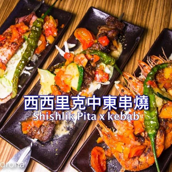 台北市 餐飲 多國料理 中東料理 Shishlik Pita x Kebab 西西里克中東串燒