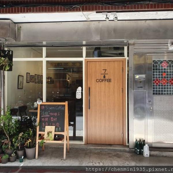 台北市 美食 餐廳 咖啡、茶 柒號咖啡