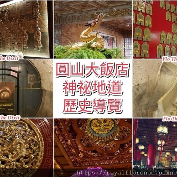 台北市 休閒旅遊 景點 古蹟寺廟 圓山密道
