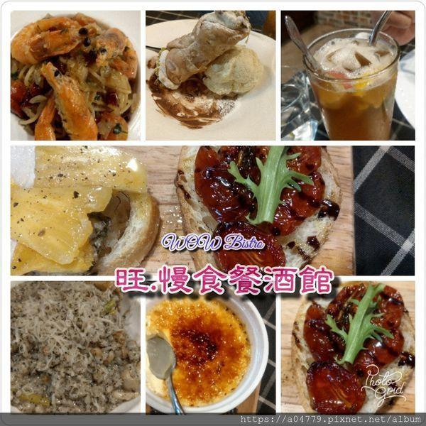 新北市 美食 餐廳 異國料理 義式料理 Wow bistro 旺.慢食餐酒館