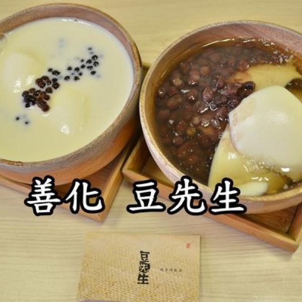台南市 美食 餐廳 飲料、甜品 剉冰、豆花 豆先生Mr.Bean