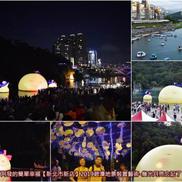 新北市 觀光 公園 2019碧潭地景藝術
