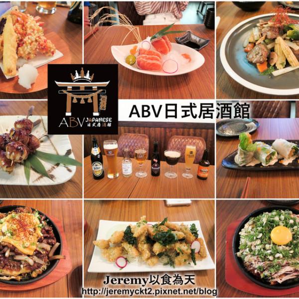 台北市 美食 餐廳 異國料理 日式料理 ABV 日式居酒館-世界精釀啤酒