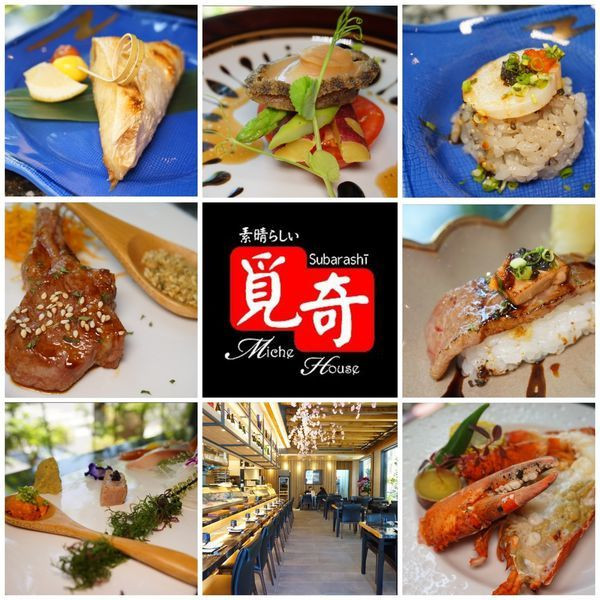 高雄市 美食 餐廳 異國料理 日式料理 高雄覓奇素晴らしい龍蝦和牛日本料理美食