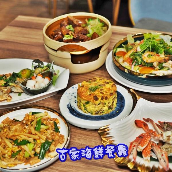 高雄市 美食 餐廳 中式料理 台菜 古家海鮮餐廳