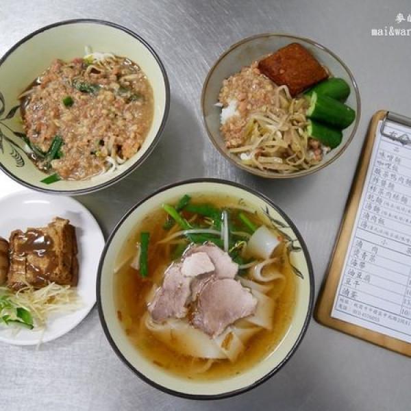 桃園市 美食 餐廳 中式料理 小吃 有春麵店