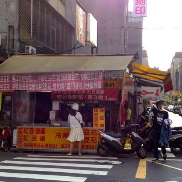 台北市 美食 餐廳 飲料、甜品 剉冰、豆花 30巷嘉義豆花