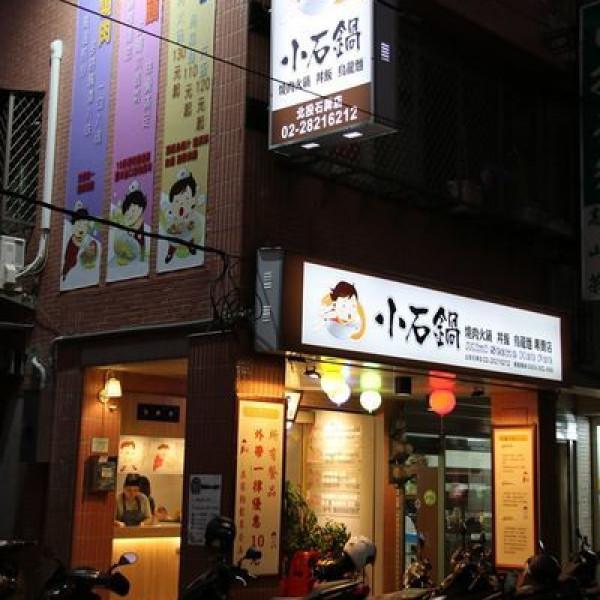 台北市 美食 餐廳 火鍋 沙茶、石頭火鍋 小石鍋-北投店