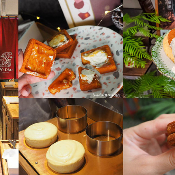 台北市 美食 餐廳 咖啡、茶 中式茶館 芙稻菓室 Fú Dàu Pastry Studio