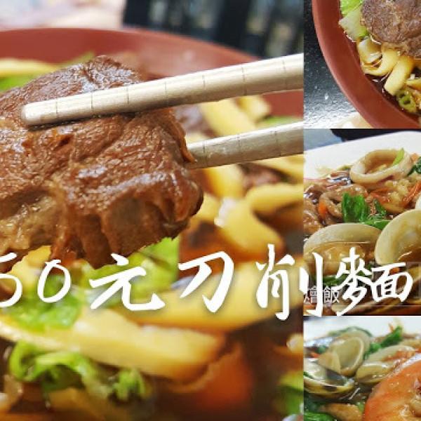 台南市 美食 餐廳 中式料理 麵食點心 50元刀削麵