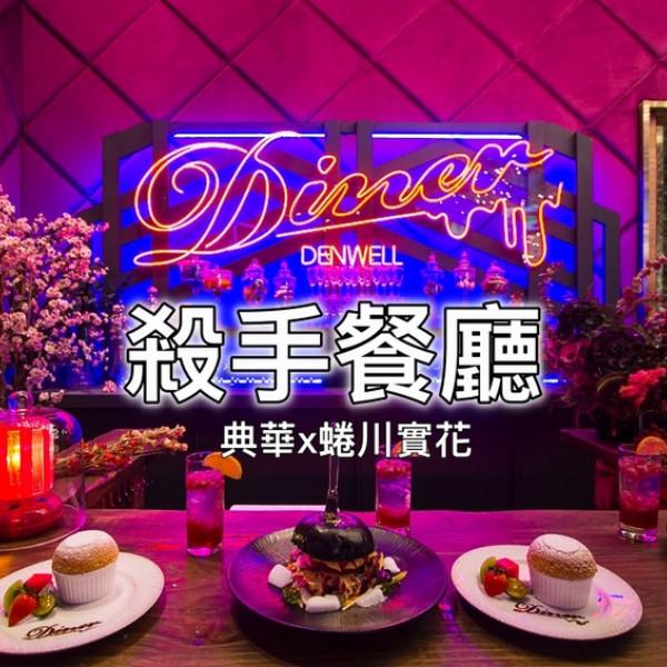 台北市 美食 餐廳 異國料理 多國料理 典華 X 蜷川實花藝術空間