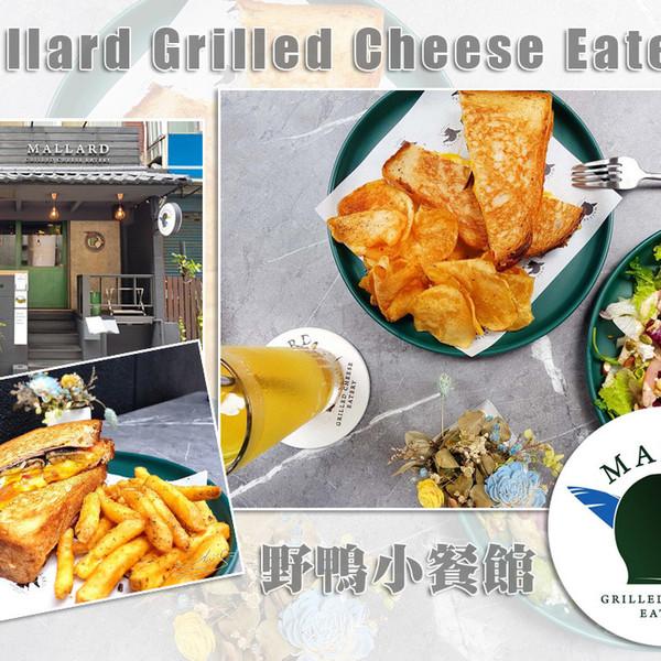 台北市 美食 餐廳 異國料理 美式料理 野鴨小餐館 Mallard Grilled Cheese Eatery