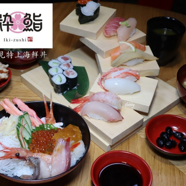 台北市 美食 餐廳 異國料理 日式料理 冰見海鮮丼粋鮨(台北信義新光店)