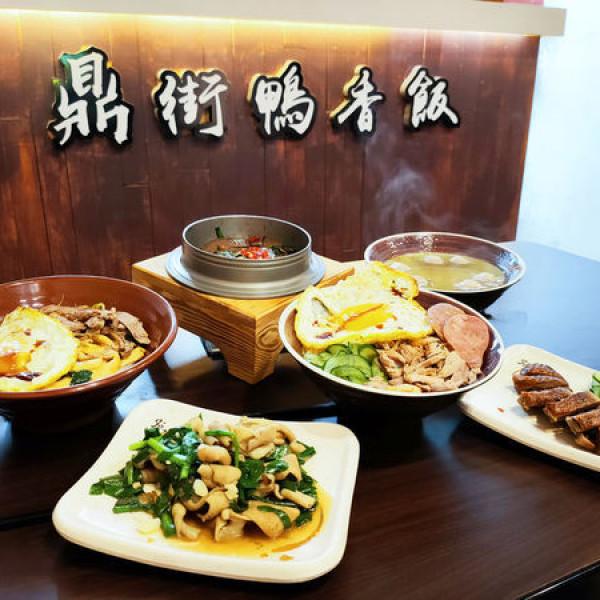 新北市 餐飲 台式料理 鼎街鴨香飯