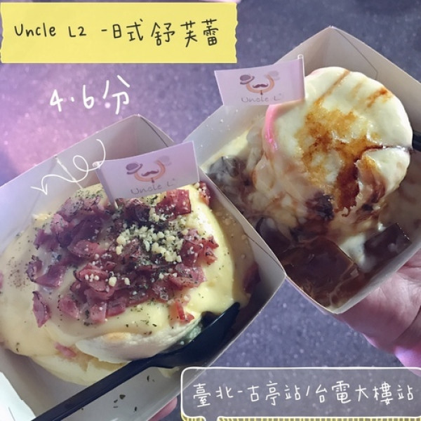 台北市 美食 餐廳 烘焙 Uncle L2