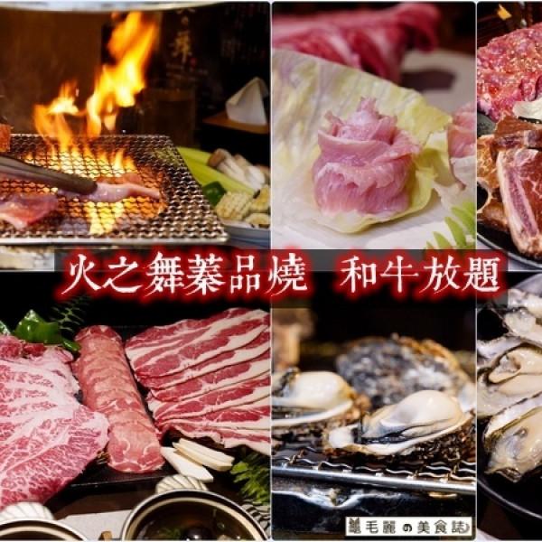 台北市 美食 餐廳 餐廳燒烤 燒肉 火之舞蓁品燒和牛放題