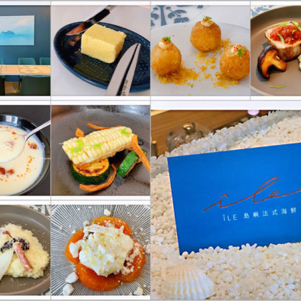 台北市 餐飲 法式料理 ile島嶼法式鮮