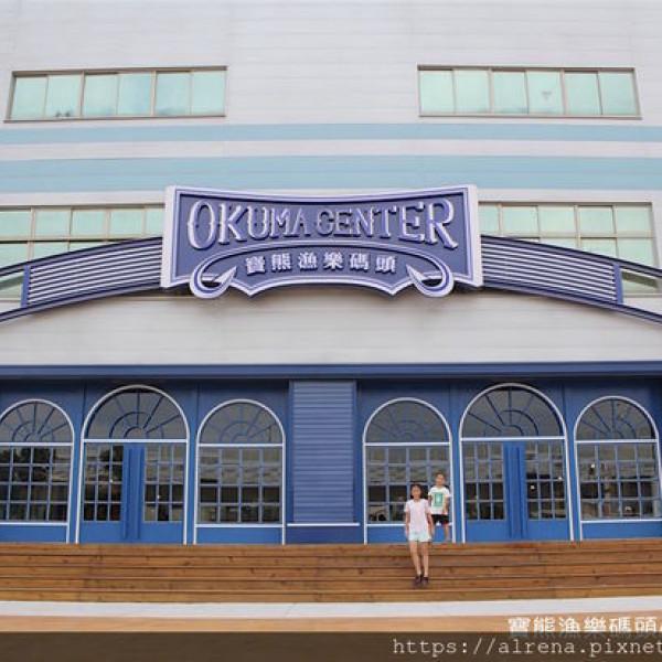 台中市 休閒旅遊 景點 觀光工廠 【台灣首座釣魚觀光工廠】寶熊漁樂碼頭。