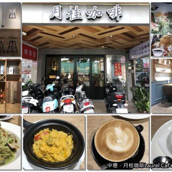 桃園市 美食 餐廳 咖啡、茶 咖啡館 Laurel Café月桂咖啡