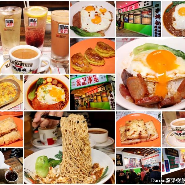 台北市 美食 餐廳 中式料理 粵菜、港式飲茶 波記冰室