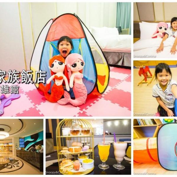 高雄市 住宿 商務旅館 鮪魚家族飯店高雄館 (高雄市旅館065號) Fish Hotel-Kaohsiung