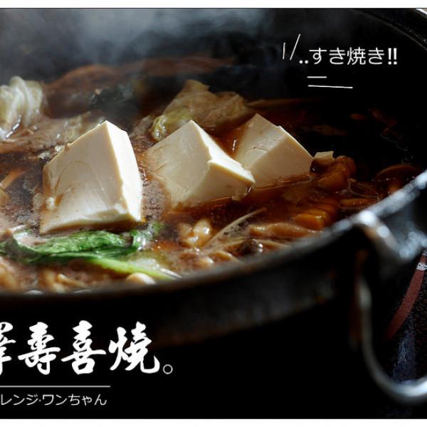 台中市 餐飲 鍋物 其他 北澤壽喜燒 (台中中友店)
