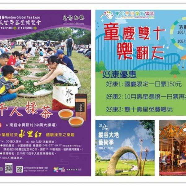 台北市 休閒旅遊 景點 主題樂園 台北市兒童新樂園