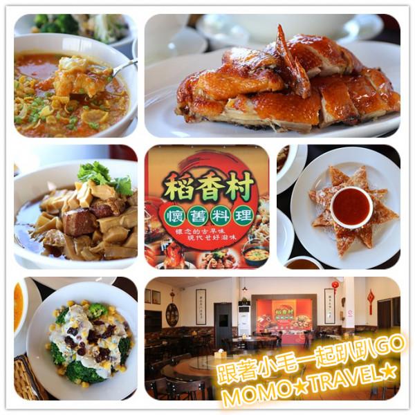 雲林縣 餐飲 台式料理 稻香村懷舊料理